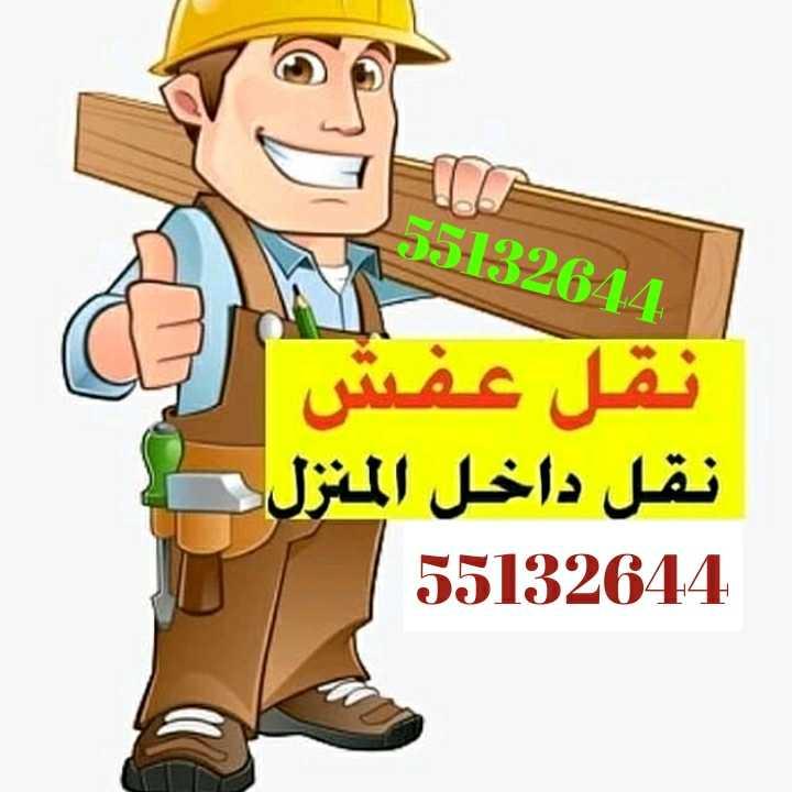 نقل عفش 55132644