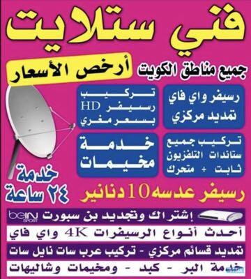 ستلايت الكويت 66461215 في الكويت