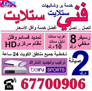 فني ستلايت 66461215في الكويت