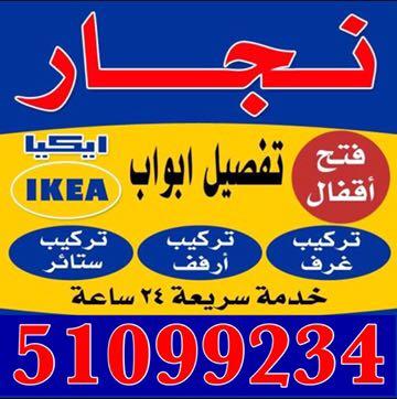 نجار 51099234 في الكويت خدمة 24ساعة