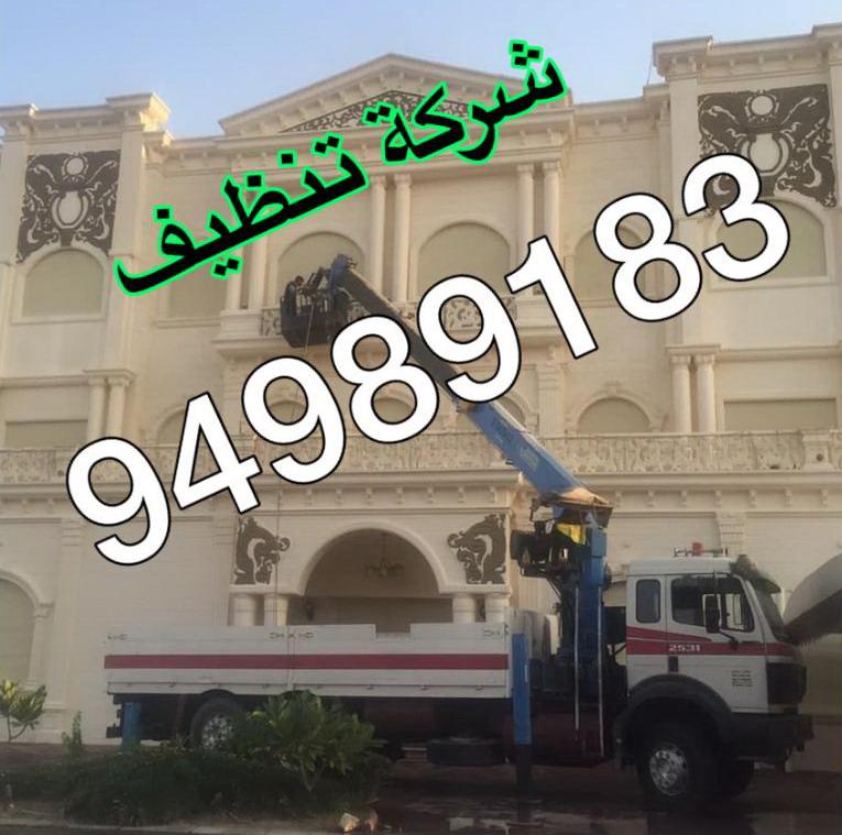 clean service 94989183