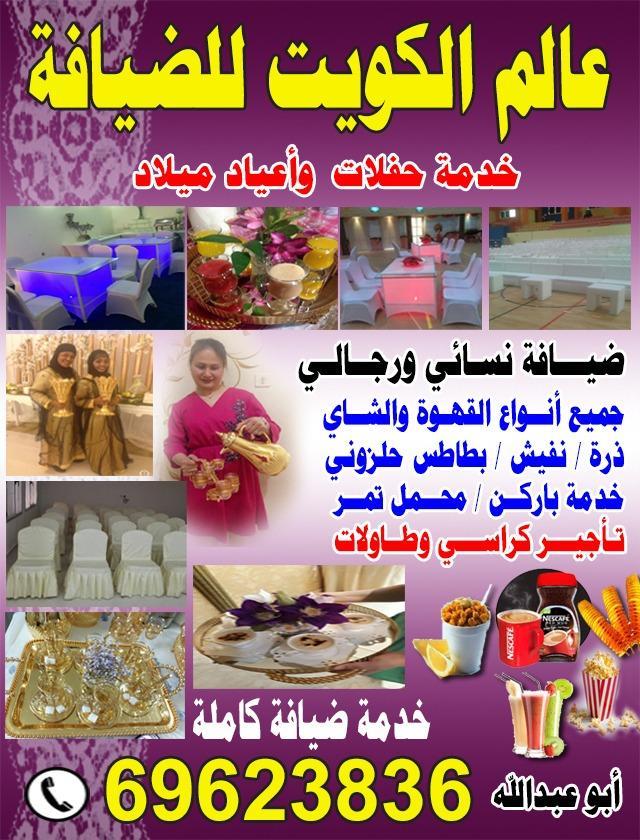 عالم الكويت للضيافه 69623836