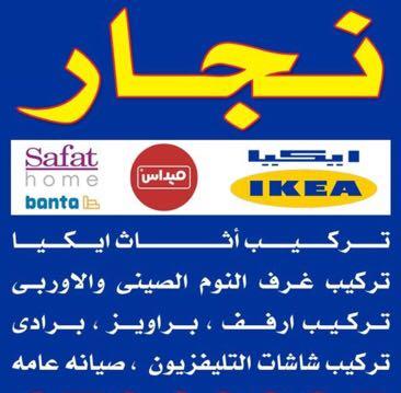 نجار الكويت فتح جميع ابواب الكويت 51099234خدمة24ساعة