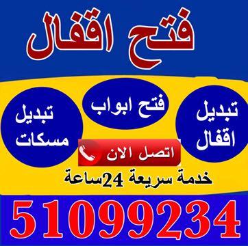 فتح ابواب مغلقة وتبديل جميع الاقفال جميع المناطق51099234  خدمة 24ساعة