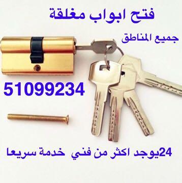 فتح ابواب مغلقة وتبديل جميع الاقفال جميع المناطق  51099234خدمة 20 دقيقه 24ساعة
