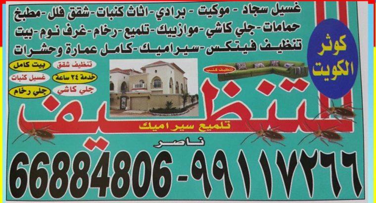 شركة تنظيف كوثر الكويت 99117266
