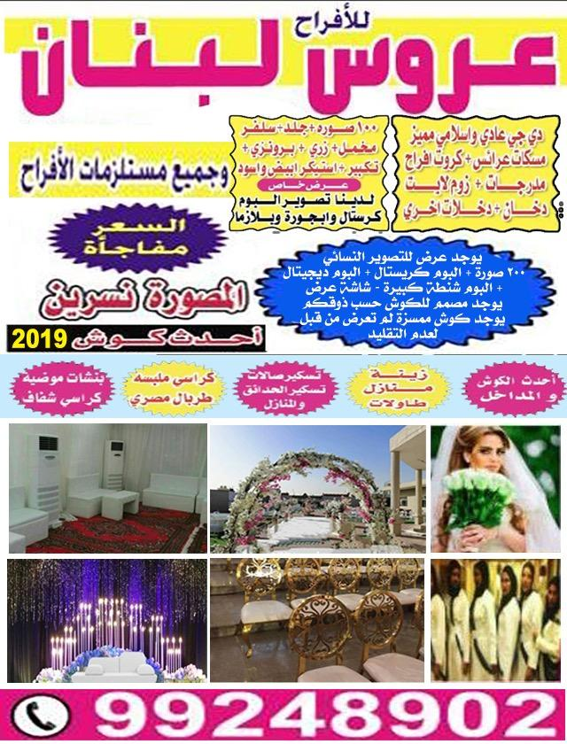 عروس لبنان 99248902