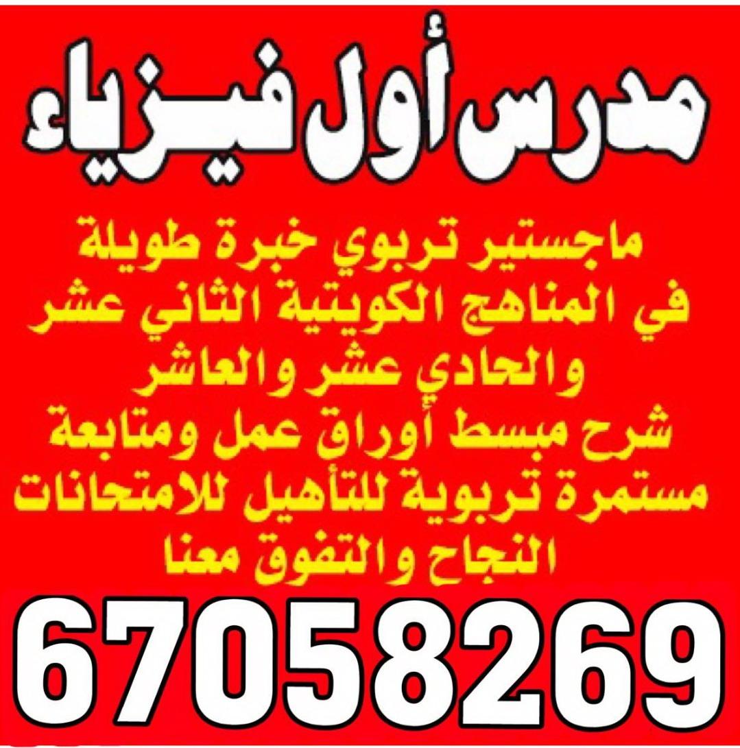 مدرس اول فيزياء 67058269