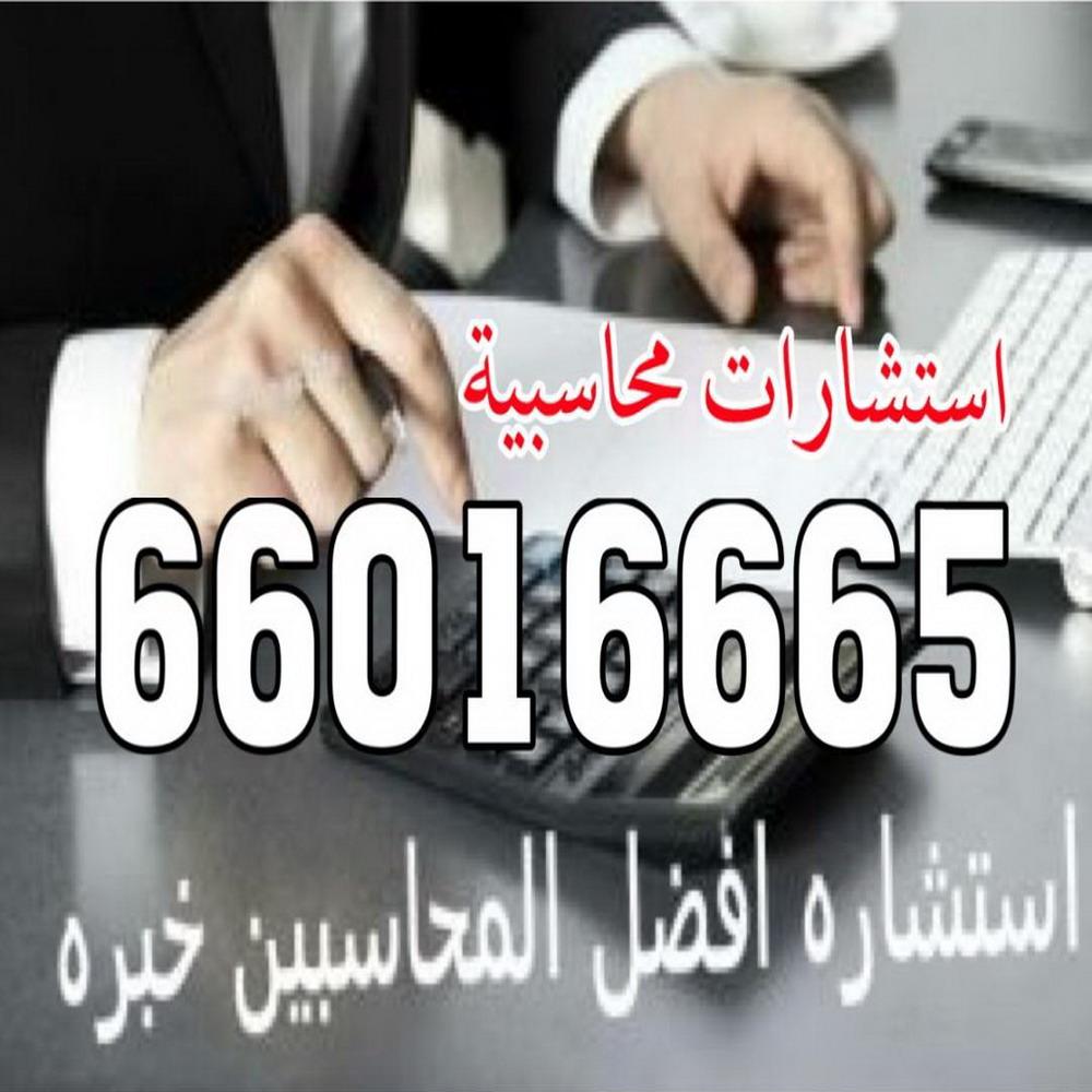 استشارات محاسبية 66016665