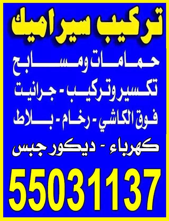 تركيب سيراميك 55031137