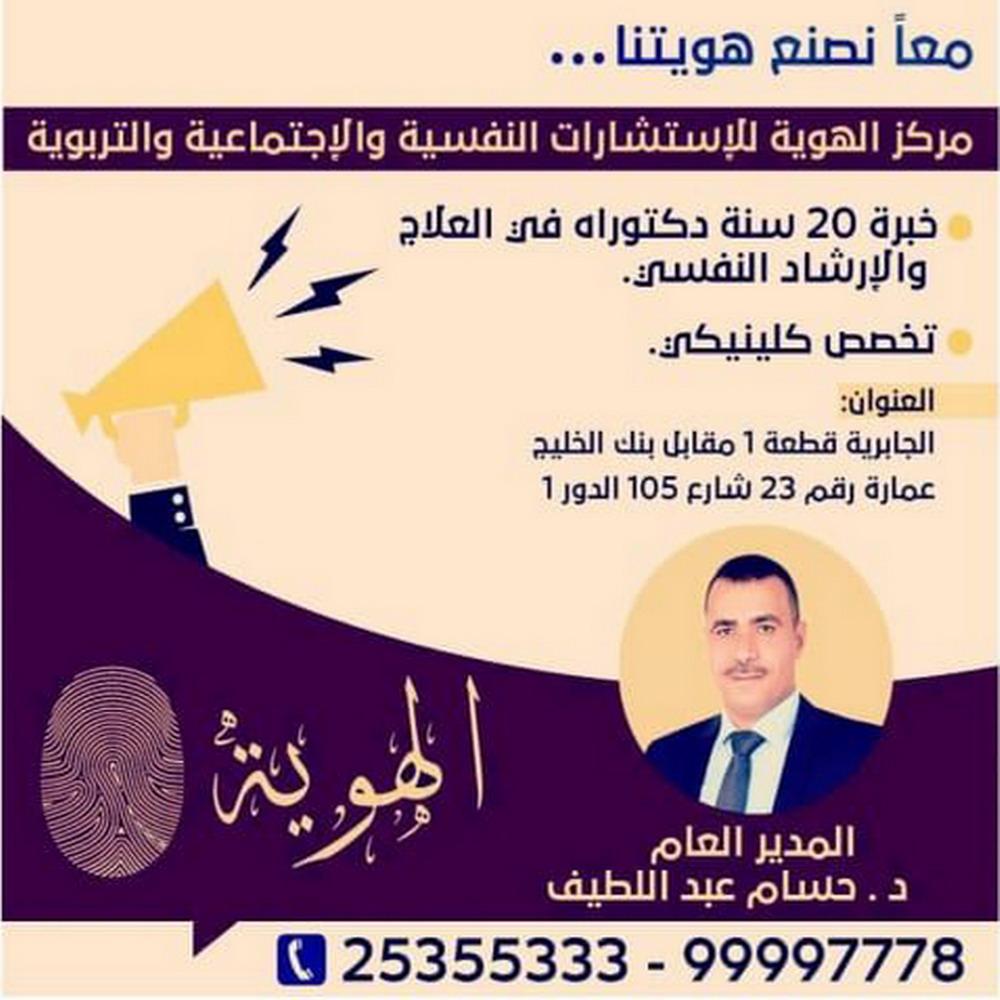 مركز الهوية للاستشارات النفسية 99997758