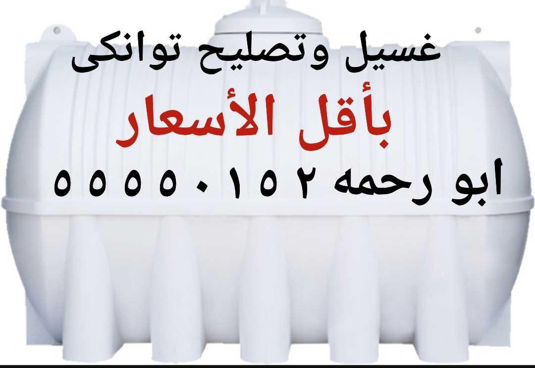 غسيل وتصليح جميع التوانكى جميع مناطق الكويت بأسعار مناسبة ابو رحمه ٥٥٥٥٠١٥٢