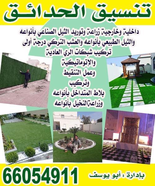تنسيق حدائق داخلية وخارجية