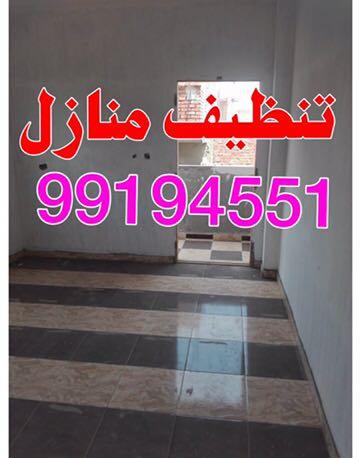 تنظيف منازل 99194551