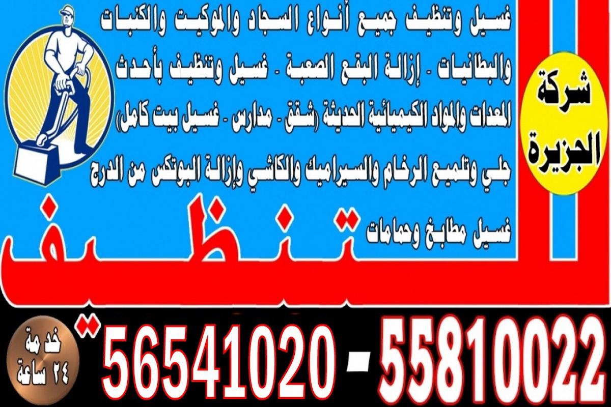 شركة تنظيف بالكويت 56541020