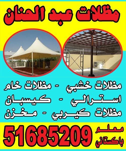 مظلات عبد الحنان 51685209