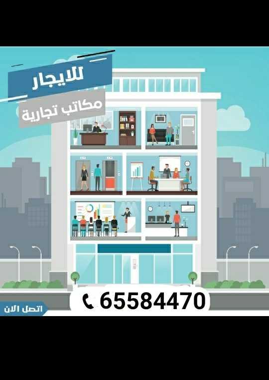 مكاتب تجارية للإيجار مرخصه ومعتمدة من وزارة التجاره