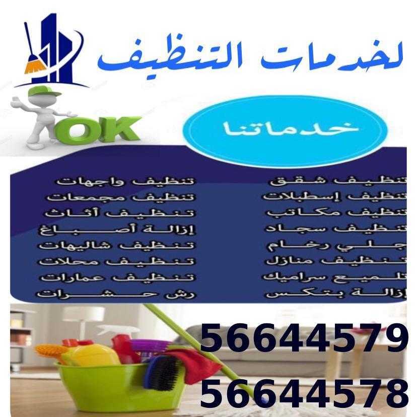 نقدم خدمات تنظيف شاملة لجميع المباني