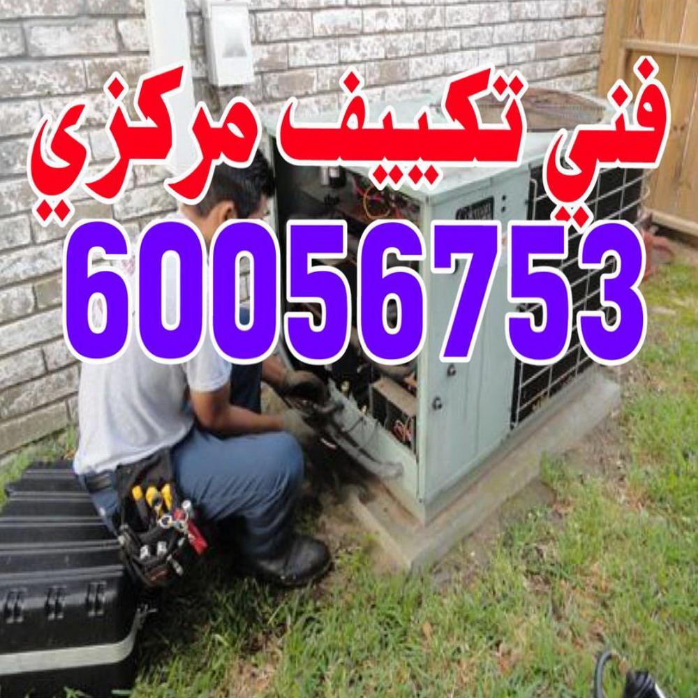 فنى تكييف - شركة العربية المشتركة 60056753 - صيانة تكييف – صيانة تكييف مركزى – فني تكييف وحدات – شركة تكييف – تصليح تكييف - فنى التكييف - فنى مكيفات - فنى تكييف مركزى