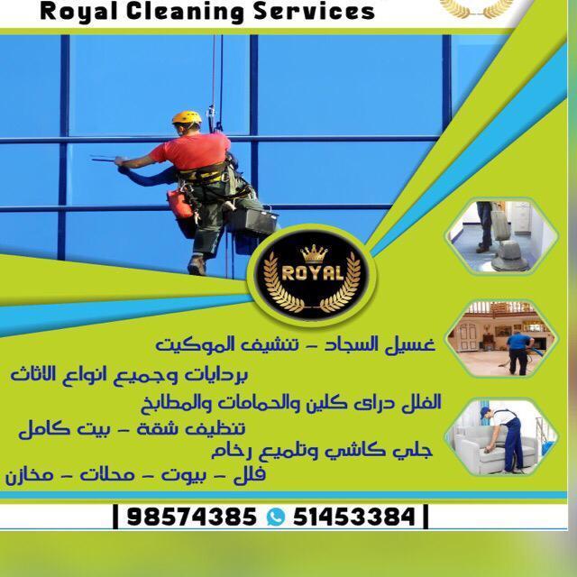 شركة تنظيف 98574385 - افضل شركة تنظيف منازل بالكويت 98574385