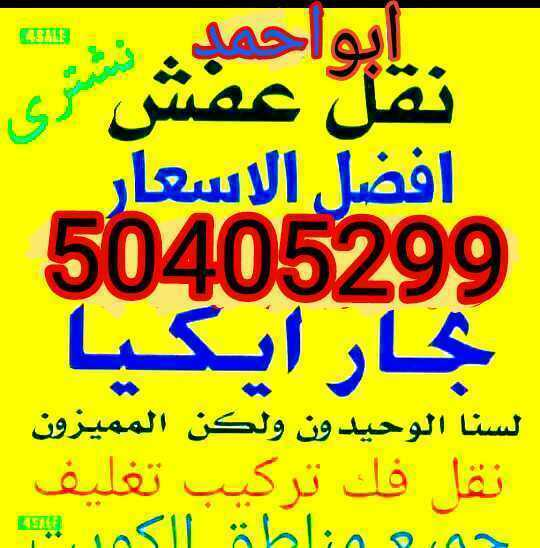نقل عفش ابوحسين لنقل وفك وتركيب جميع انواع غرف النوم والأثاث المنزلي بانسب الأسعار ويوجد لدينا قسم خاص التغليف
