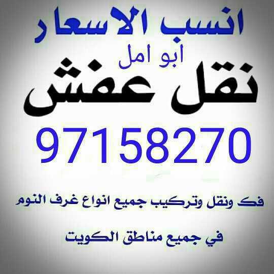 نقل عفش نقل فك تركيب جميع انواع غرف النوم ونقل داخل المنزل في جميع مناطق الكويت