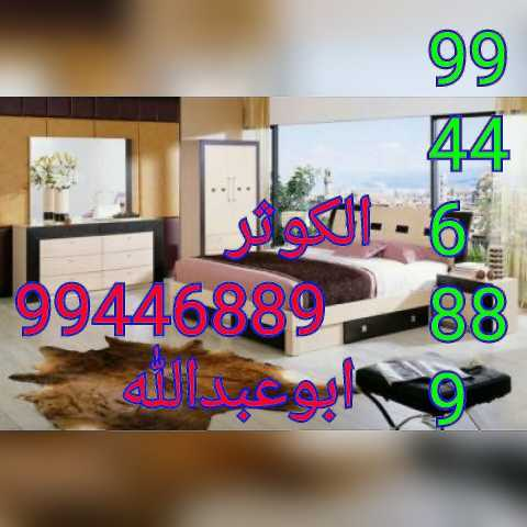 نقل عفش الكويت 99446889