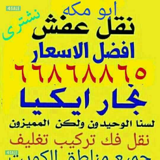نقل عفش ابو احمد جميع غرف النوم
