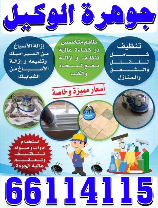 شركة تنظيف 66114115 - افضل شركة تنظيف منازل بالكويت 66114115