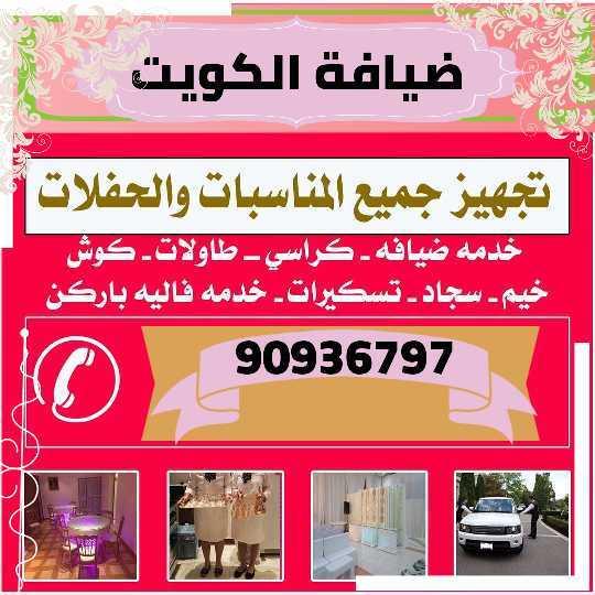 خدمة ضيافة الكويت 90936797 لجميع الحفلات والمناسبات، خدمة رجالي ونسائي.