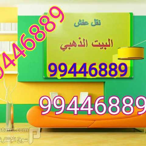 نقل عفش جميع مناطق الكويت بانسب الاسعار