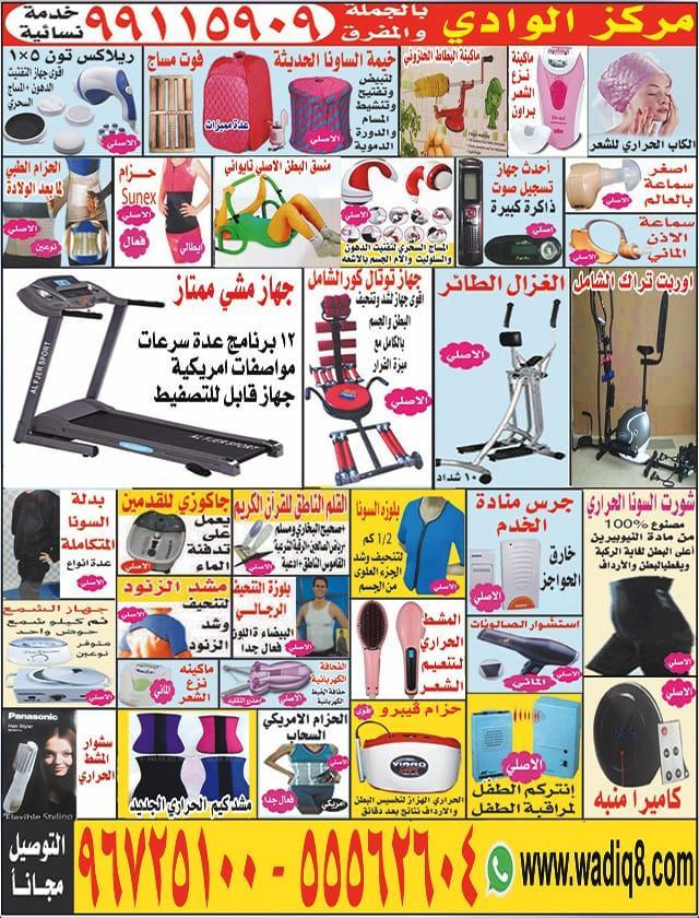 مركز الوادى للاجهزة والمنتجات الرياضية 99115909
