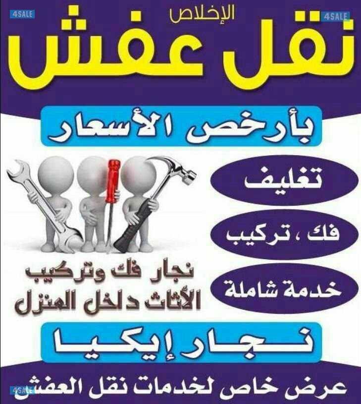 أرخص نقل عفش دخل الكويت فك ونقل 69097098