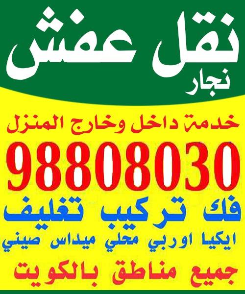 نقل عفش 98808030