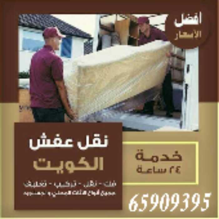 نقل عفش الكويت 65909395