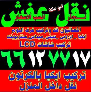 نقل عفش ابو مكة 66127717