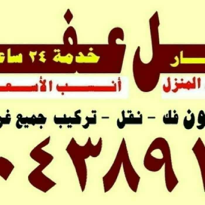نقل عفش ابو ياسين  60438912