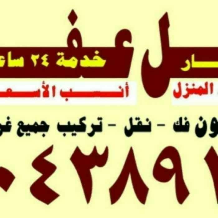 نقل عفش ابو ياسين أ