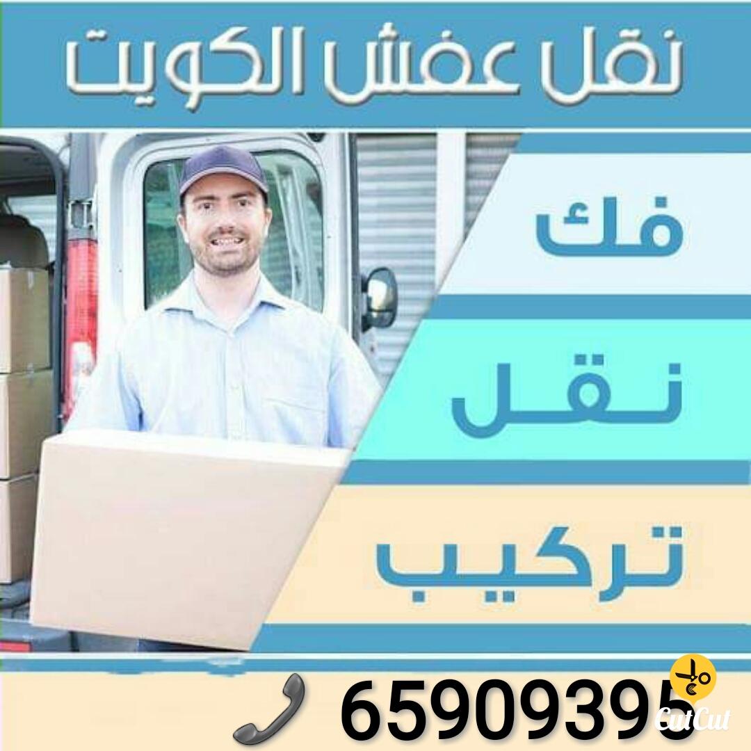 نقل عفش الكويت السريع 65909395