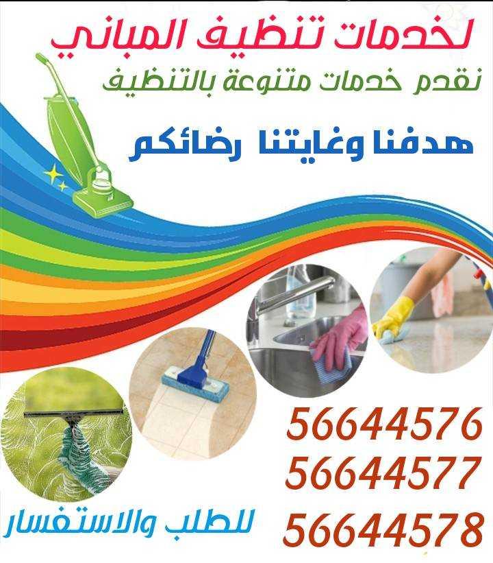 نقدم لكم خدمات تنظيف شاملة لجميع المباني