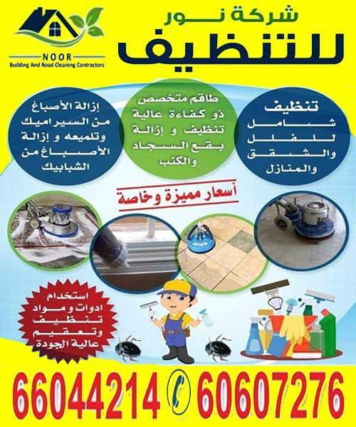 شركة تنظيف 60607276