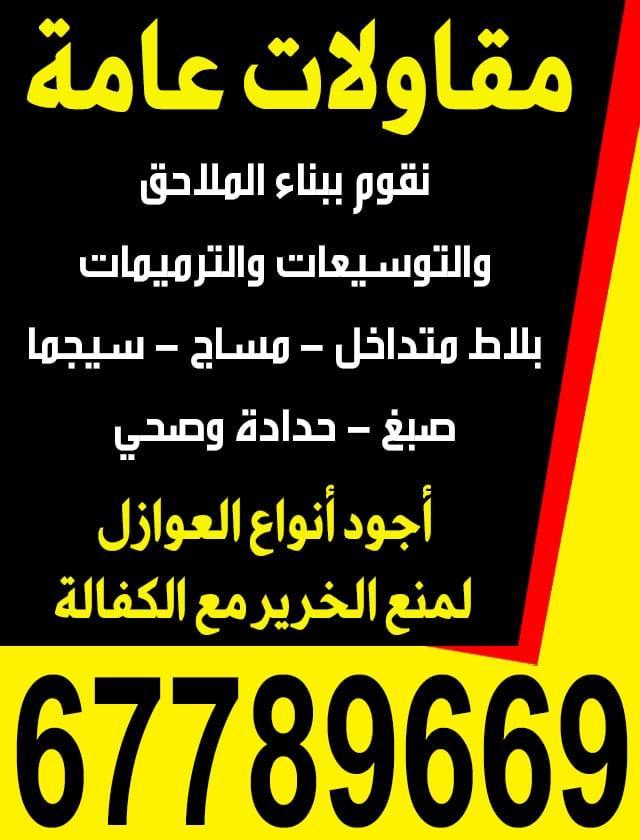 مقاولات عامة  67789669