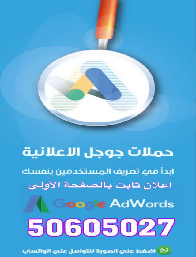 اعلان جوجل اعلان ممول 50605027
