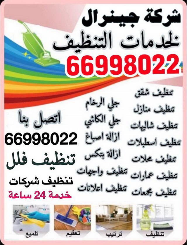 شركة تنظيف 66998022 جينرال بالكويت