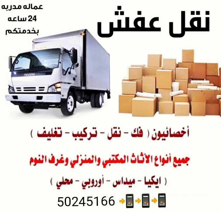 نقل عفش افضل الاسعار جميع مناطق الكويت