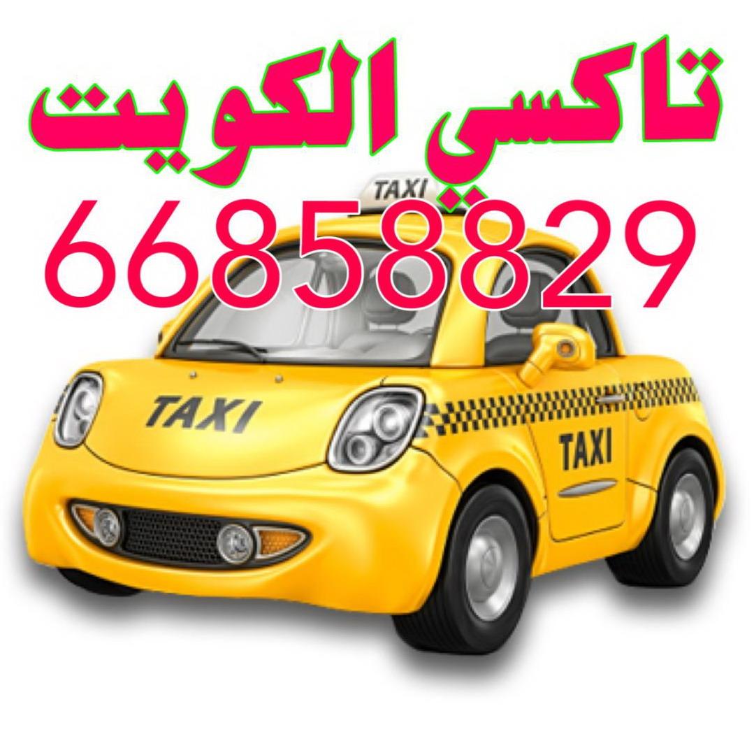 تاكسى الكويت 66858829