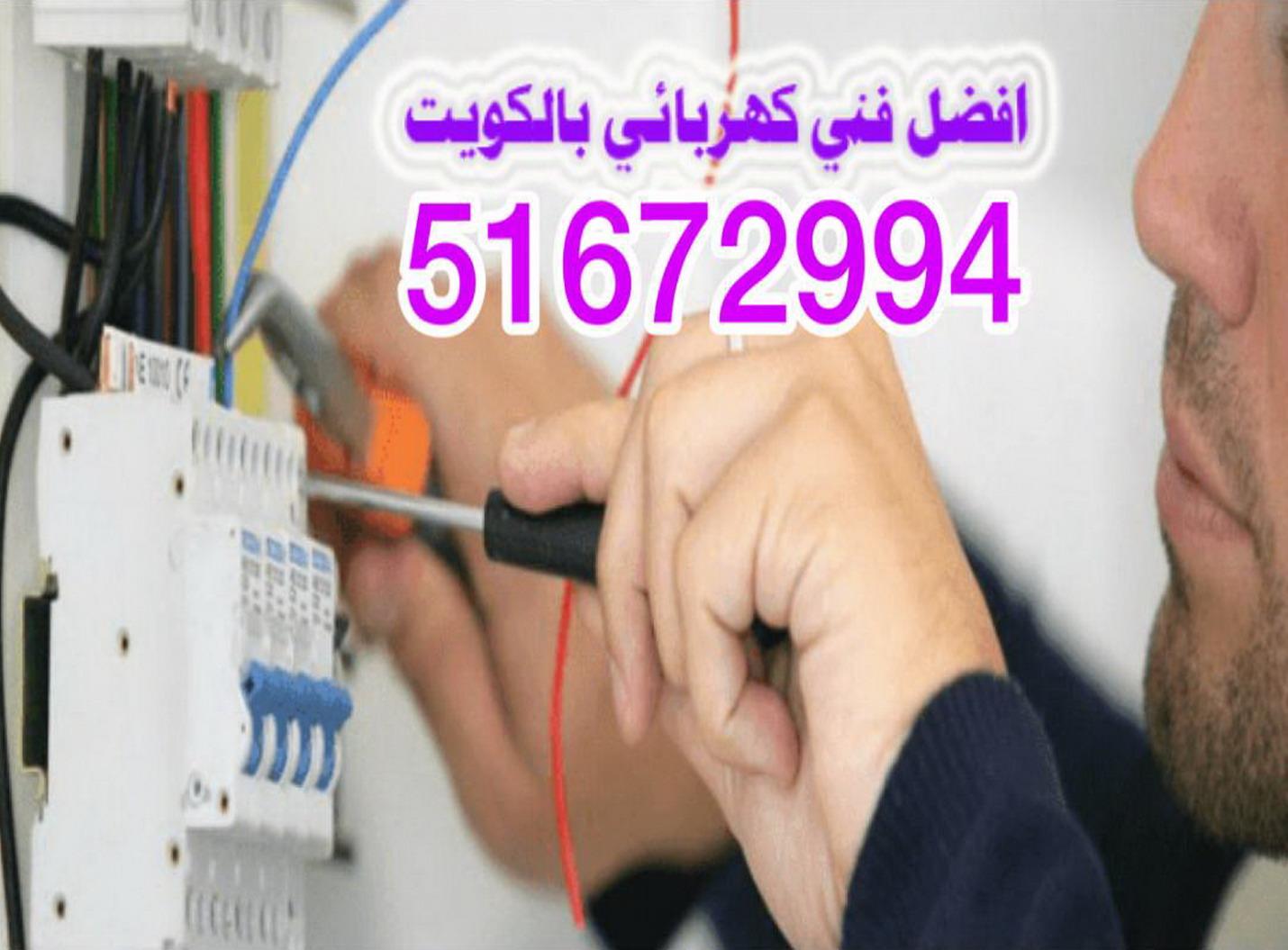 فني كهربائي بالكويت 51672994