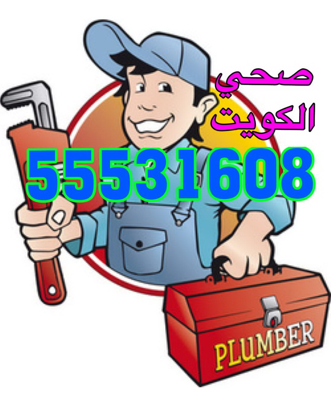 فني صحي الكويت 55531608