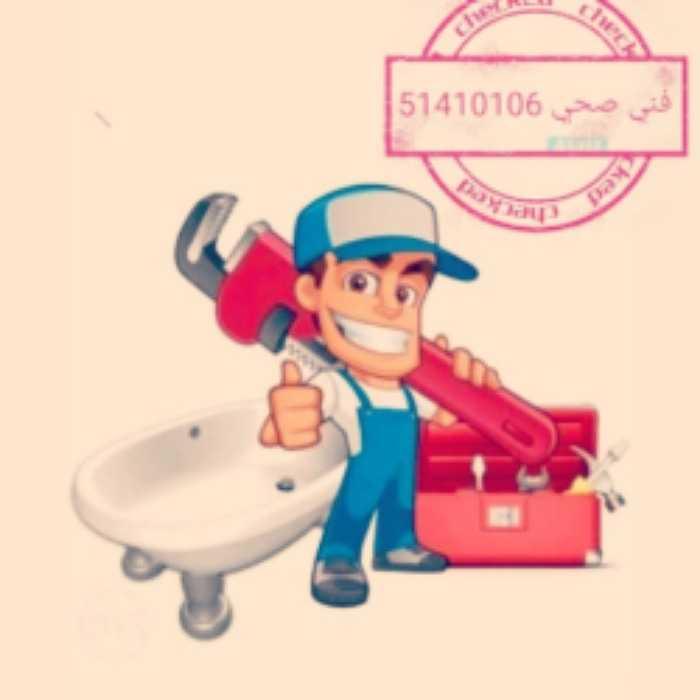 فني صحي لجميع الأعمال الصحيه بالكويت