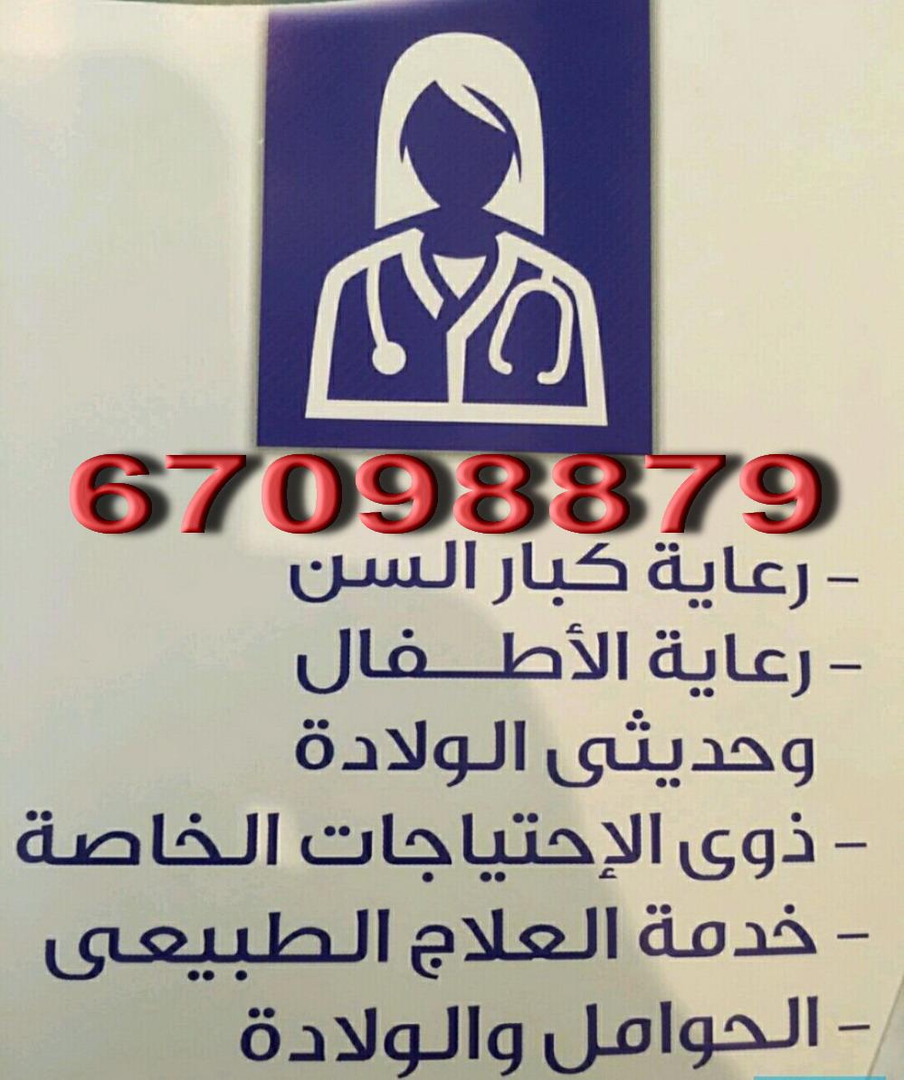 تمريض وعلاج طبيعى 67098879